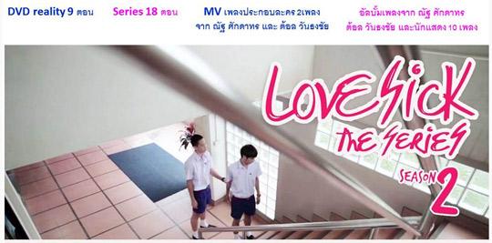 Lovesick The Series - Season 2 [ DVD ]
