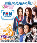 thai books store, thai singers, shopping store thai, thailand store, thai dvd, thai vcd, thai musics, thai movies